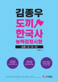 김종우 도끼한국사 능력검정시험 심화(1급, 2급, 3급)