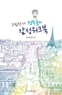그림작가 정무훈의 감성워크북