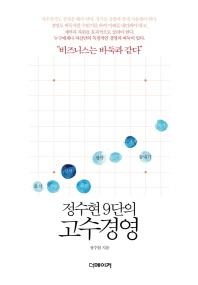 정수현 9단의 고수경영
