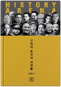 History Arena: 근현대 중국의 사건들