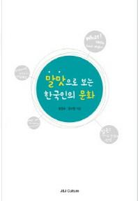 말맛으로 보는 한국인의 문화