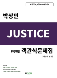 Justice(저스티스) 단원별 객관식문제집(2021)