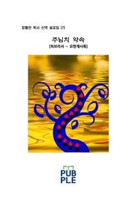 주님의 약속 - 신약 설교집 [7]