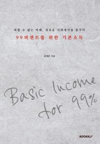 99퍼센트를 위한 기본소득