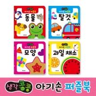 생각콩콩 아기손 퍼즐북 세트