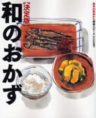 和のおかず 決定版 基本の和食から簡單スピ―ドレシピまで
