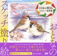 日本の野鳥 かわいい鳥圖鑑