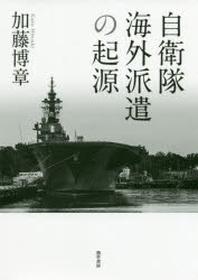 自衛隊海外派遣の起源