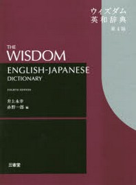 ウィズダム英和辭典