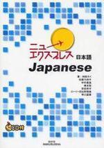 ニュ―エクスプレス日本語 JAPANESE