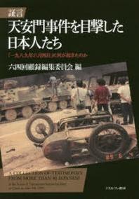 證言天安門事件を目擊した日本人たち 「一九八九年六月四日」に何が起きたのか