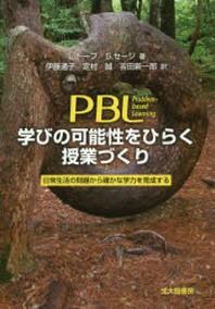 PBL學びの可能性をひらく授業づくり 日常生活の問題から確かな學力を育成する