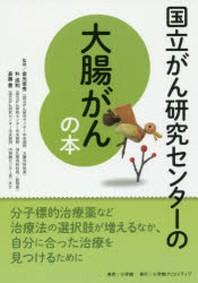 國立がん硏究センタ-の大腸がんの本 信賴度ナンバ-ワン!