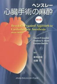 ヘンスレ-心臟手術の麻醉