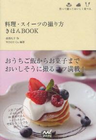 料理.スイ-ツの撮り方きほんBOOK 作って撮っておいしく食べる.