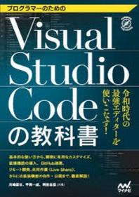 プログラマ-のためのVISUAL STUDIO CODEの敎科書