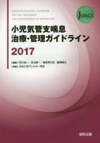 小兒氣管支喘息治療.管理ガイドライン 2017