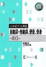 日本語文法演習 自動詞.他動詞.使役.受身-ボイス