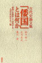 「倭國」とは何か 古代史論文集