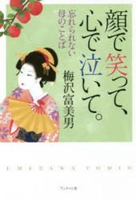 顔で笑って,心で泣いて. 忘れられない母のことば 梅澤劇團創立80周年記念出版