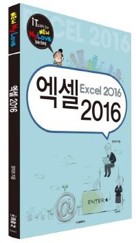 엑셀(Excel) 2016