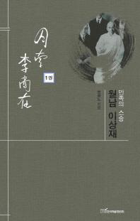 민족의 스승 월남 이상재. 1