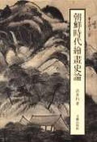 조선시대 회화사론