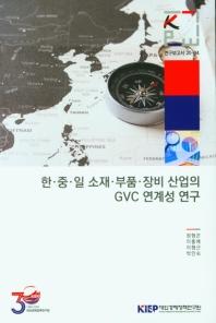 한중일소재부품장비 산업의 GVC 연계성 연구