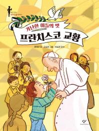 가난한 이들의 벗 프란치스코 교황