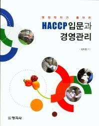 영양학자가 풀어쓴 HACCP 입문과 경영관리