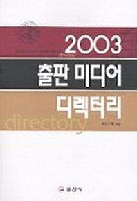 출판미디어 디렉터리 2003
