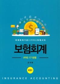 국제회계기준(IFRS)하에서의 보험회계 : IFRS 17 반영