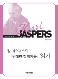 칼 야스퍼스의 위대한 철학자들 읽기