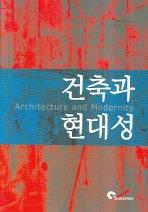 건축과 현대성