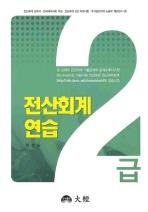 전산회계 2급 연습(2009)