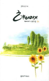 해바라기 동인시집. 24