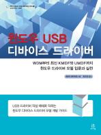 윈도우 USB 디바이스 드라이버