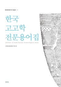 한국고고학 전문용어집