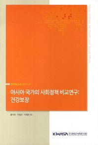 아시아 국가의 사회정책 비교연구: 건강보장