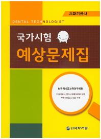 치과기공사 국가시험 예상문제집