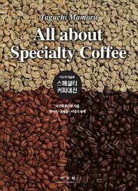 스페셜티 커피대전