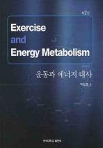 운동과 에너지 대사