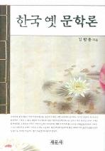한국 옛 문학론