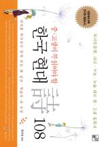중고생이 꼭 읽어야 할 한국 현대 시 108