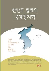 한반도 평화의 국제정치학