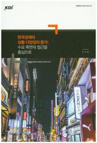 한국 경제의 상품 다양성의 증가: 수요 측면의 접근을 중심으로