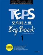 TEPS 모의테스트 BIG BOOK. 1
