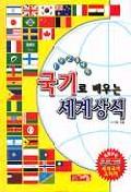 국기로 배우는 세계상식