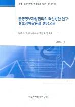 공공정보자원관리의 혁신방안 연구 정보공동활용을 중심으로