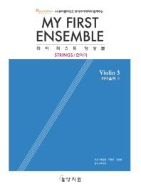 (사)뷰티플마인드 뮤직아카데미와 함께하는 마이 퍼스트 앙상블 바이올린. 3